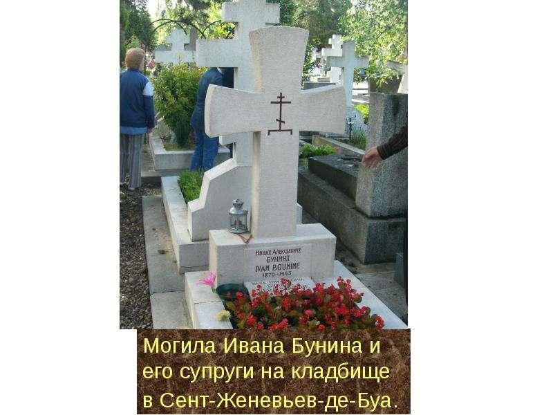 В мастерской художника слова: И. А. Бунин «Лапти»., рис. 4
