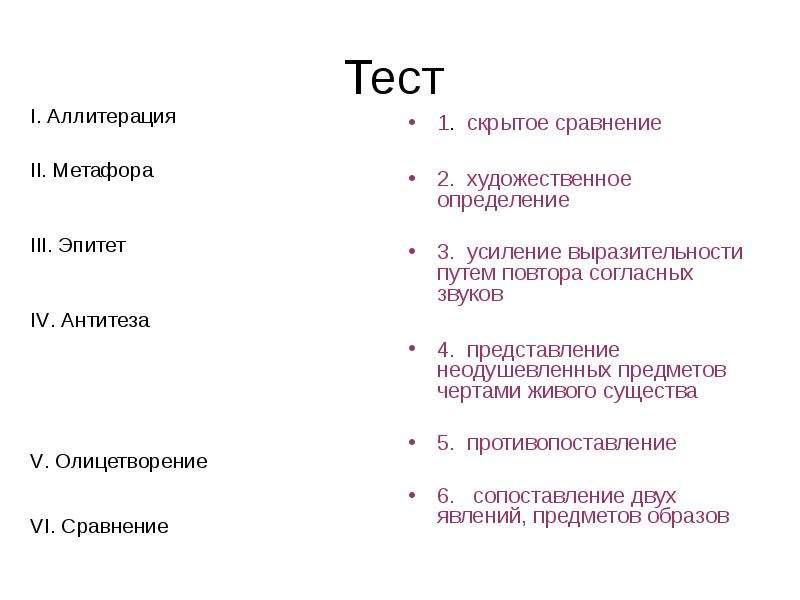 Тест I. Аллитерация II. Метафора III. Эпитет IV. Антитеза V. Олицетворение VI. Сравнение