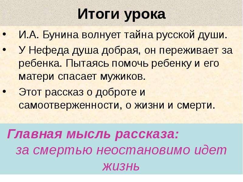 Итоги урока И. А. Бунина волнует тайна русской души. У Нефеда душа добрая, он переживает за ребенка.