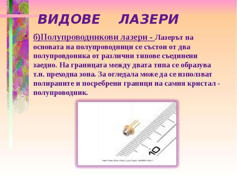 ВИДОВЕ ЛАЗЕРИ б)Полупроводникови лазери - Лазерът на основата на полупроводници се състои от два пол