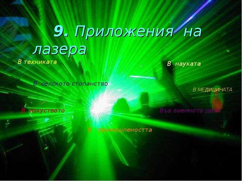 ЛУМИНЕСЦЕНТНИ И ЛАЗЕРНИ ИЗТОЧНИЦИ НА СВЕТЛИНА УРОК, слайд 16