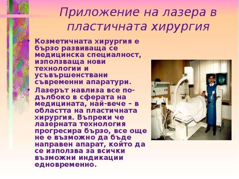 Приложение на лазера в пластичната хирургия Козметичната хирургия е бързо развиваща се медицинска сп