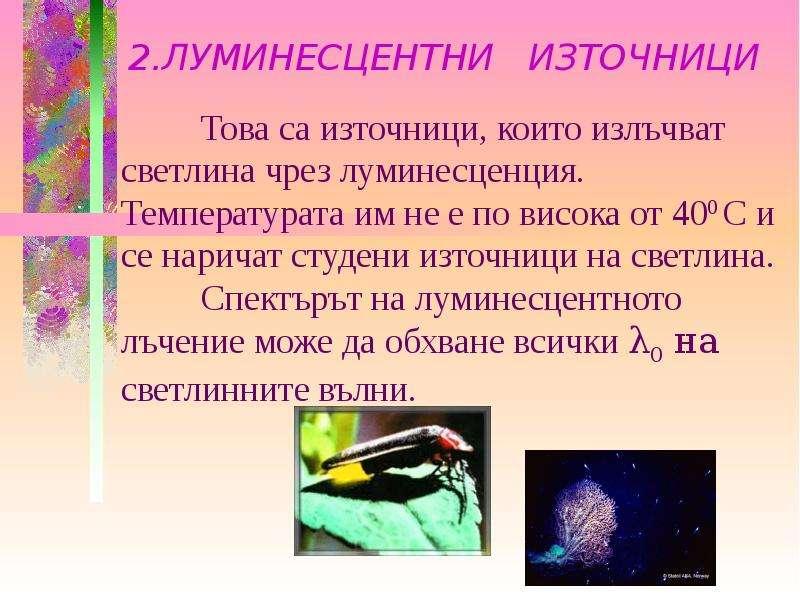 2. ЛУМИНЕСЦЕНТНИ ИЗТОЧНИЦИ Това са източници, които излъчват светлина чрез луминесценция. Температур