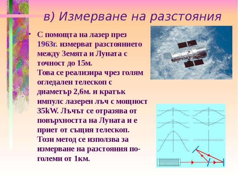 в) Измерване на разстояния С помощта на лазер през 1963г. измерват разстоянието между Земята и Лунат