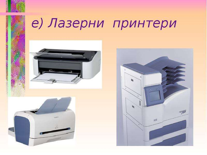 е) Лазерни принтери