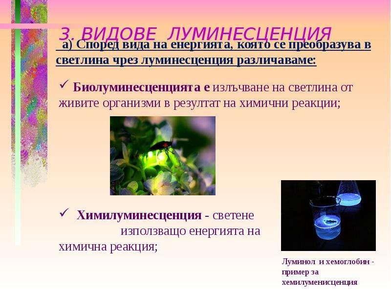 3. ВИДОВЕ ЛУМИНЕСЦЕНЦИЯ