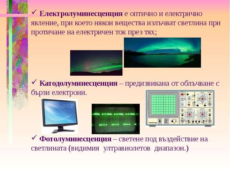 ЛУМИНЕСЦЕНТНИ И ЛАЗЕРНИ ИЗТОЧНИЦИ НА СВЕТЛИНА УРОК, слайд 5