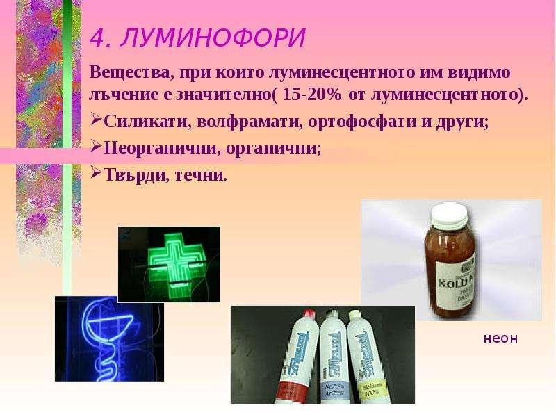 4. ЛУМИНОФОРИ Вещества, при които луминесцентното им видимо лъчение е значително( 15-20% от луминесц
