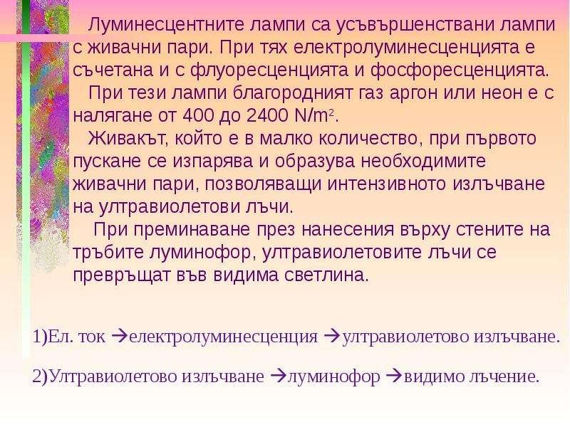 ЛУМИНЕСЦЕНТНИ И ЛАЗЕРНИ ИЗТОЧНИЦИ НА СВЕТЛИНА УРОК, слайд 9