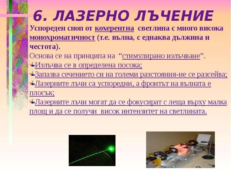 6. ЛАЗЕРНО ЛЪЧЕНИЕ