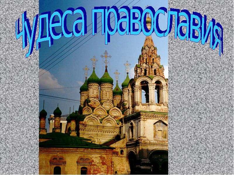 Чудеса православия - презентация к уроку Географии