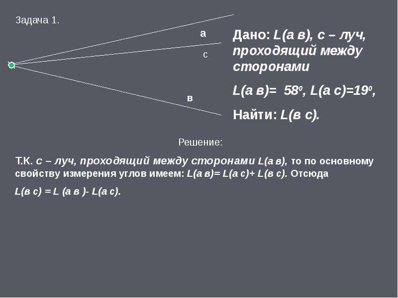 Основные свойства простейших геометрических фигур, слайд 14