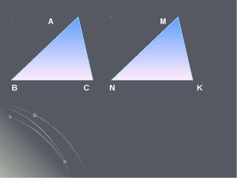 Основные свойства простейших геометрических фигур, слайд 20