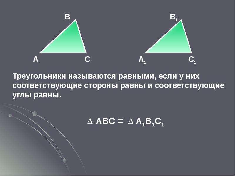Основные свойства простейших геометрических фигур, слайд 22