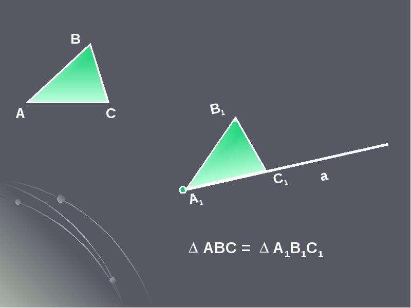 Основные свойства простейших геометрических фигур, слайд 24