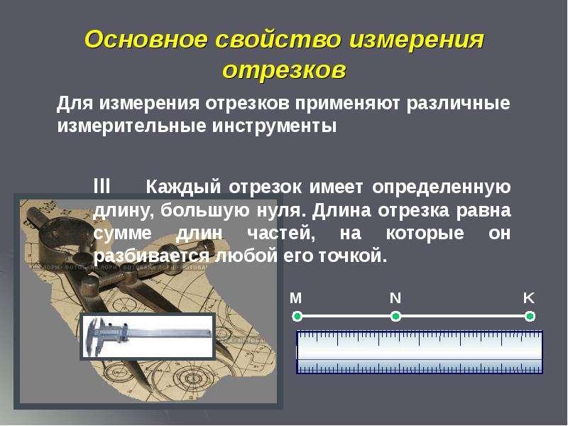 Основное свойство измерения отрезков