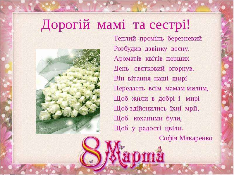 На украинском языке поздравление сестры
