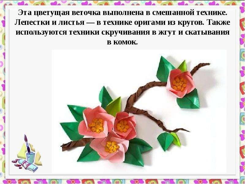 Поделки на тему цветы из бумаги