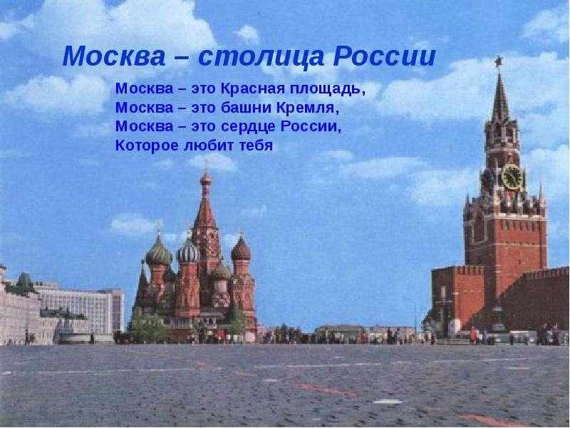 Москва Мой Любимый Город Презентация
