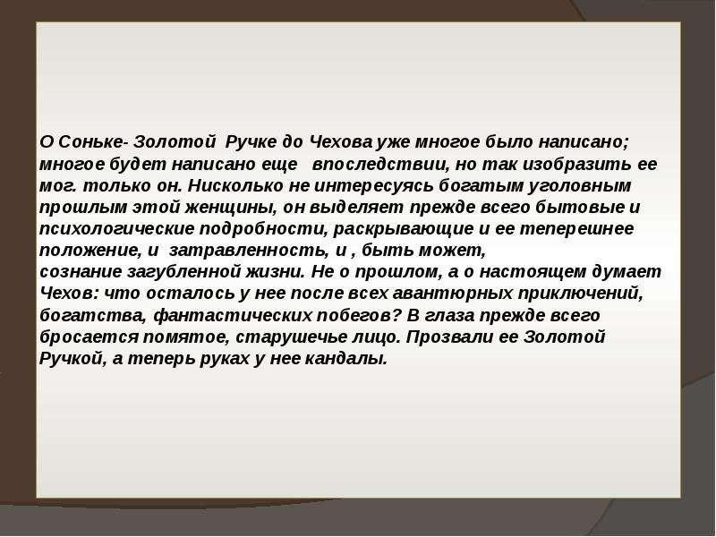О Соньке- Золотой Ручке до Чехова уже многое было написано; многое будет написано еще впоследствии,