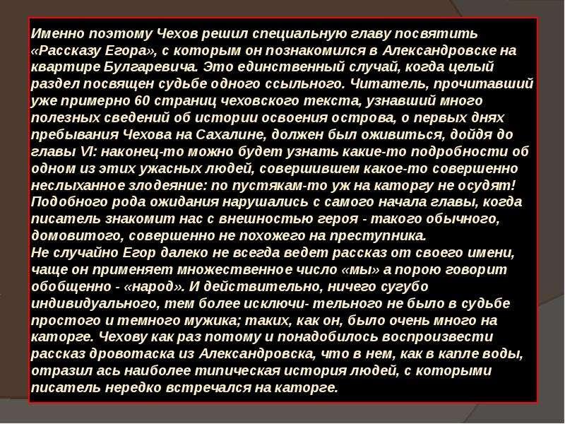 Именно поэтому Чехов решил специальную главу посвятить «Рассказу Егора», с которым он познакомился в