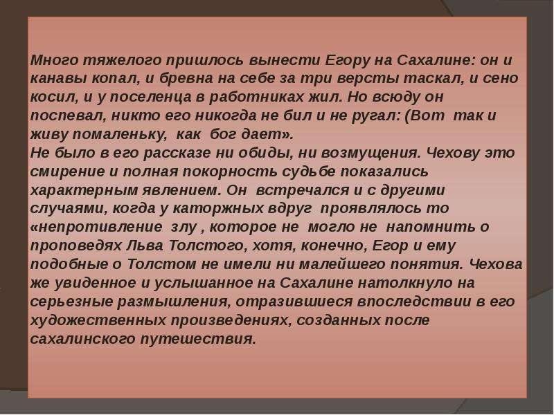 Много тяжелого пришлось вынести Егору на Сахалине: он и канавы копал, и бревна на себе за три версты