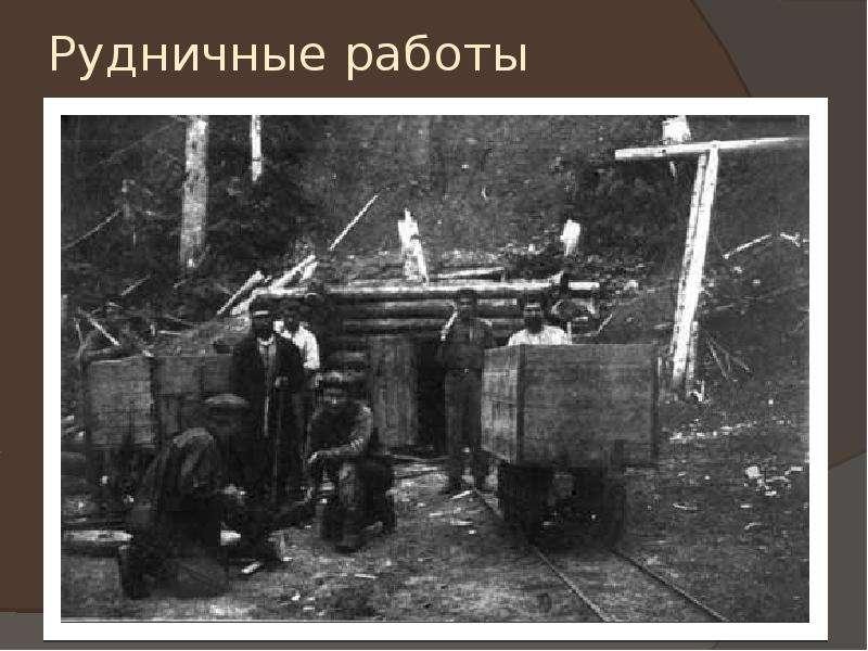 Рудничные работы каторжных