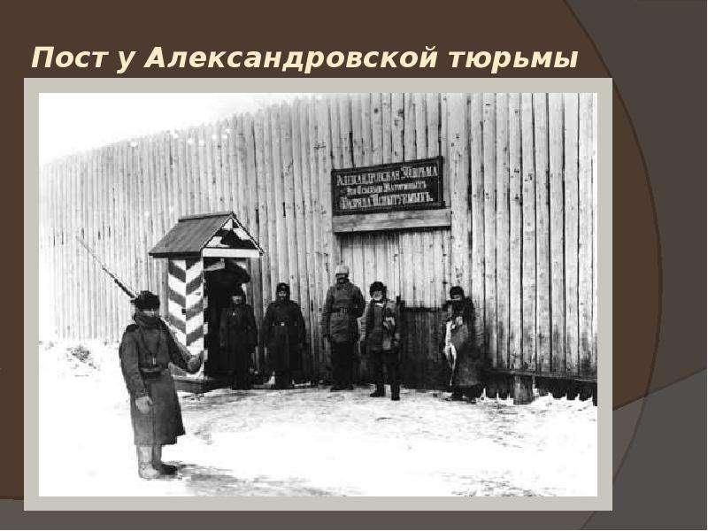 Пост у Александровской тюрьмы