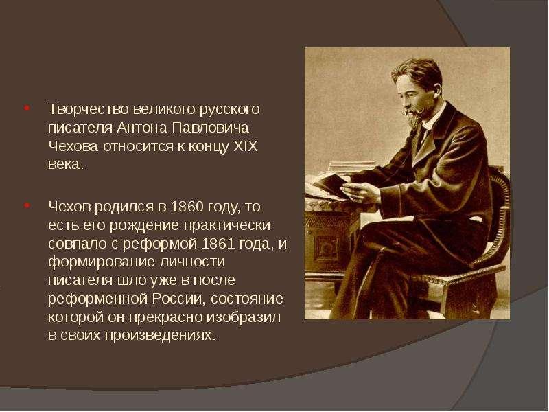 Творчество великого русского писателя Антона Павловича Чехова относится к концу XIX века. Творчество