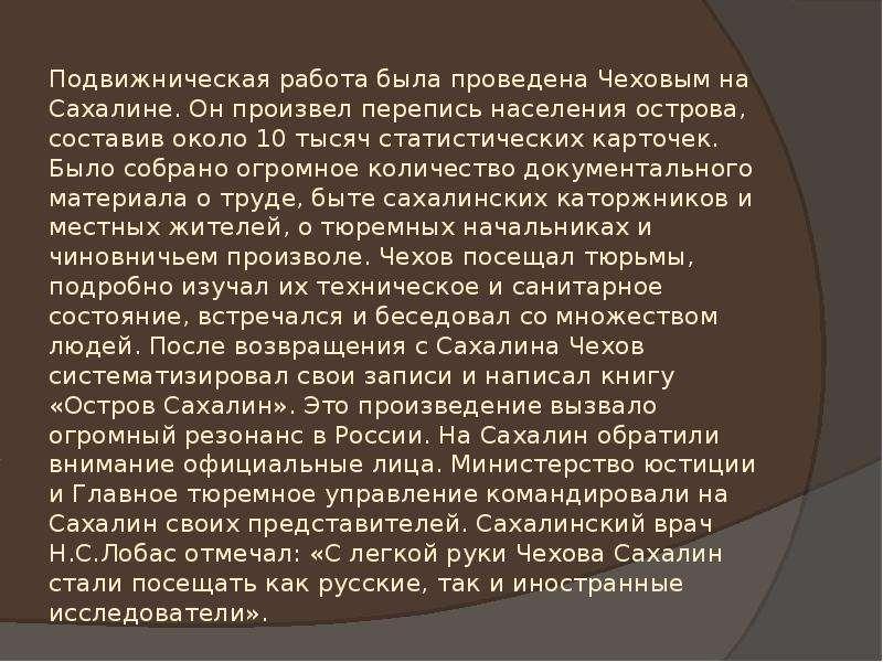 Подвижническая работа была проведена Чеховым на Сахалине. Он произвел перепись населения острова, со
