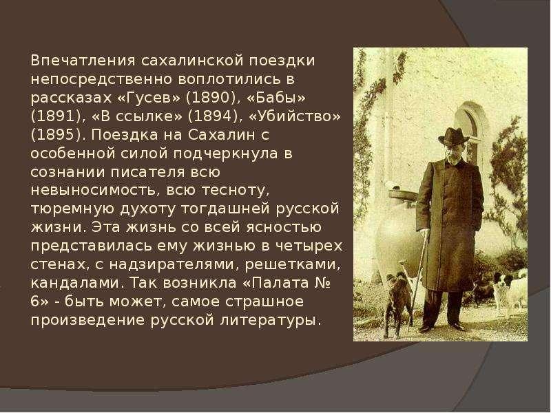 Впечатления сахалинской поездки непосредственно воплотились в рассказах «Гусев» (1890), «Бабы» (1891