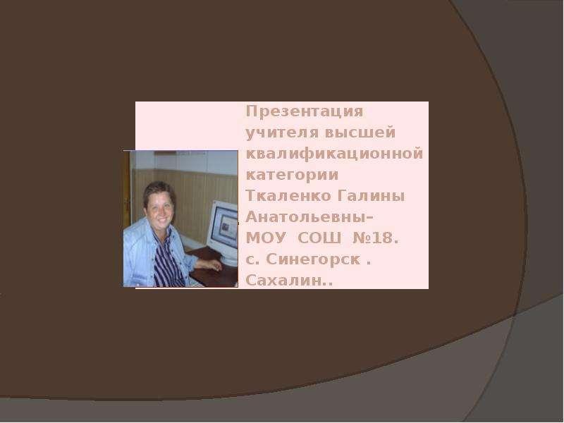 Книга А. П. Чехова « Остров Сахалин»., слайд 28