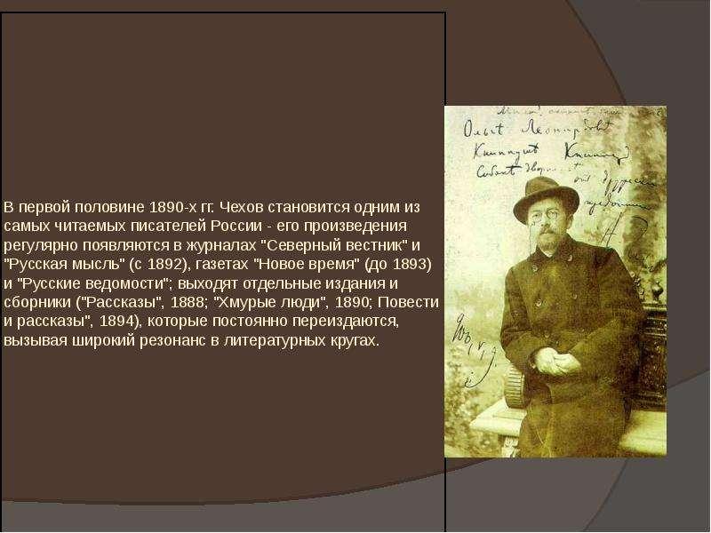 В первой половине 1890-х гг. Чехов становится одним из самых читаемых писателей России - его произве