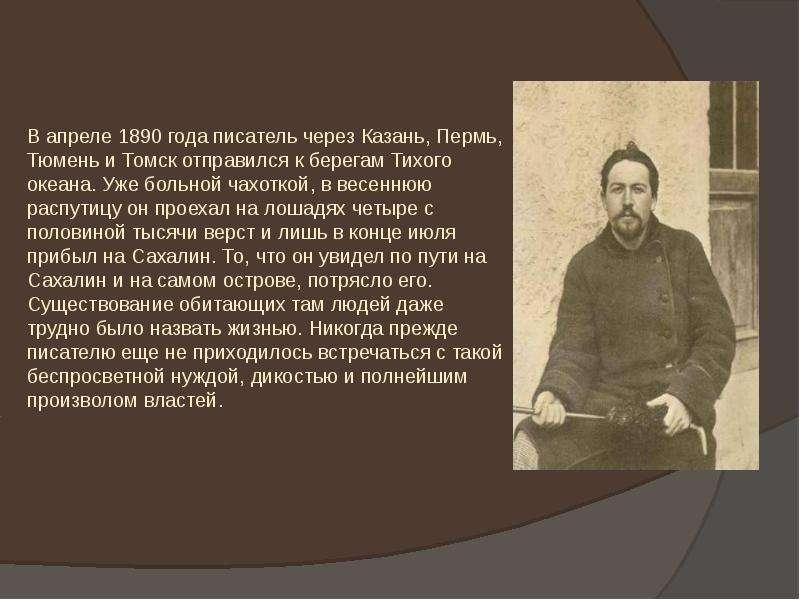 Книга А. П. Чехова « Остров Сахалин»., слайд 5