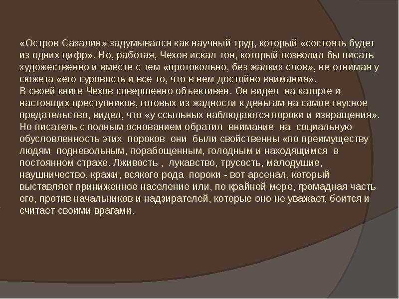 Книга А. П. Чехова « Остров Сахалин»., слайд 7