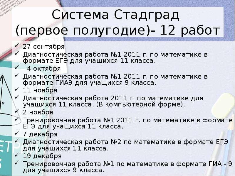 Система Стадград (первое полугодие)- 12 работ 27 сентября Диагностическая работа №1 2011 г. по матем