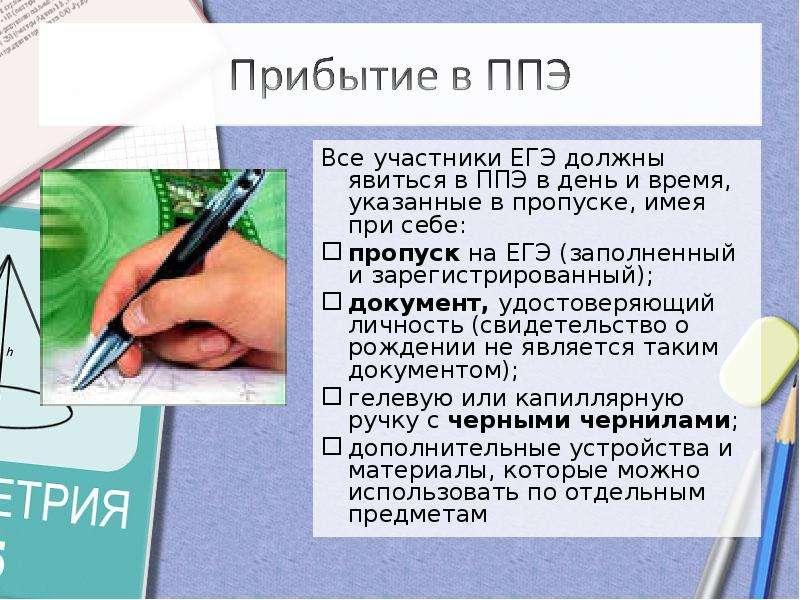 Все участники ЕГЭ должны явиться в ППЭ в день и время, указанные в пропуске, имея при себе: Все учас