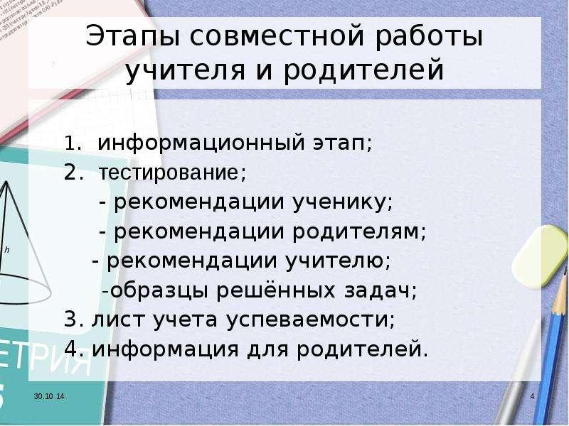 Этапы совместной работы учителя и родителей 1. информационный этап; 2. тестирование; - рекомендации