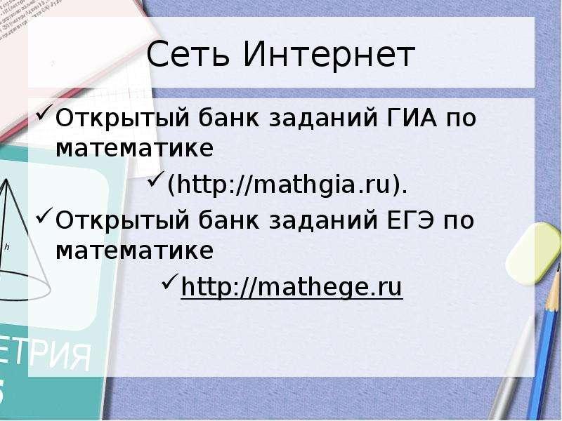 Сеть Интернет Открытый банк заданий ГИА по математике ( Открытый банк заданий ЕГЭ по математике