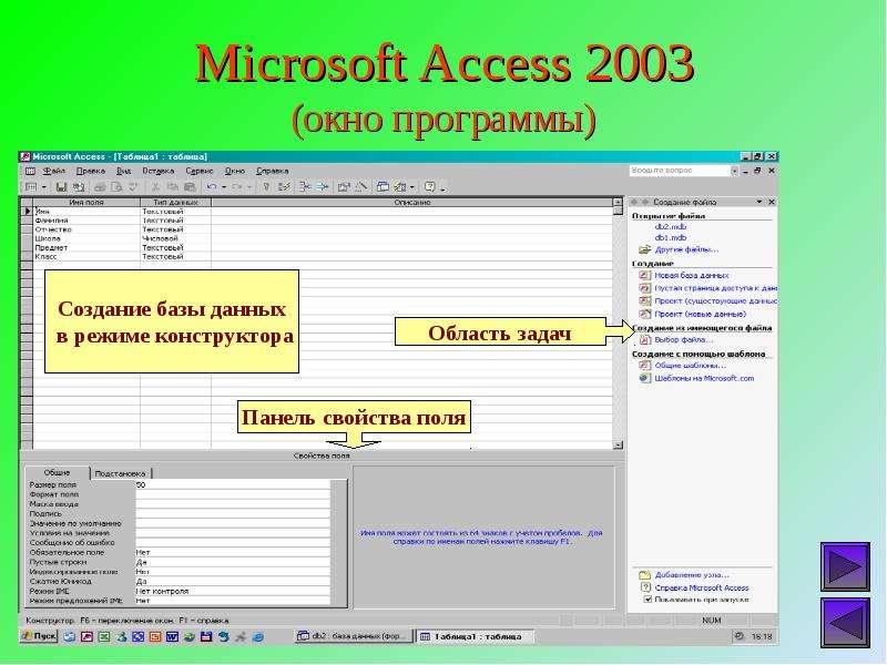 Access как сделать фон