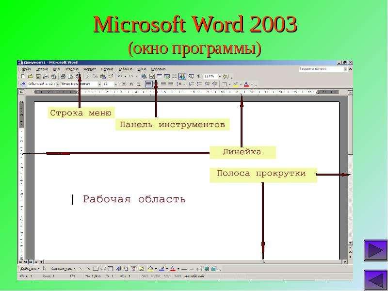 История создание microsoft word фото