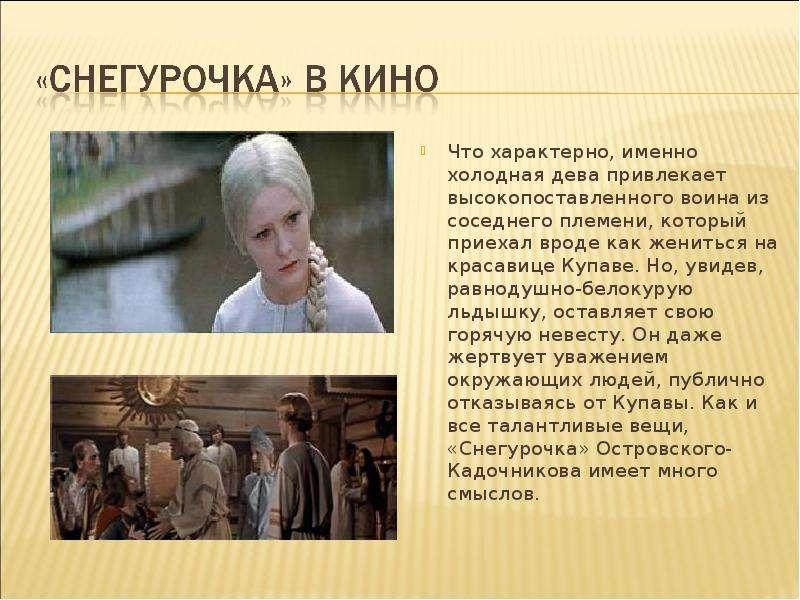 Презентация По Литературе Островский