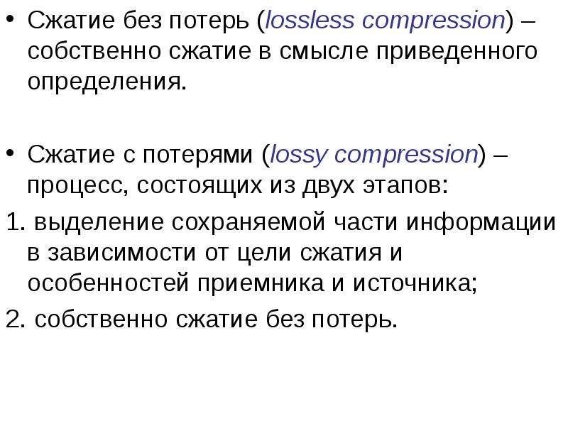 Сжатие без потерь (lossless compression) – собственно сжатие в смысле приведенного определения. Сжат