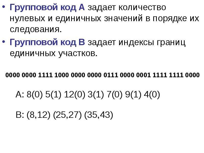 Групповой код А задает количество нулевых и единичных значений в порядке их следования. Групповой ко
