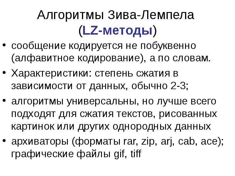 Алгоритмы Зива-Лемпела (LZ-методы) сообщение кодируется не побуквенно (алфавитное кодирование), а по