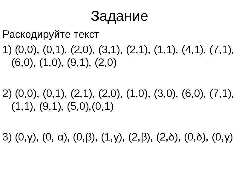 Задание Раскодируйте текст 1) (0,0), (0,1), (2,0), (3,1), (2,1), (1,1), (4,1), (7,1), (6,0), (1,0),