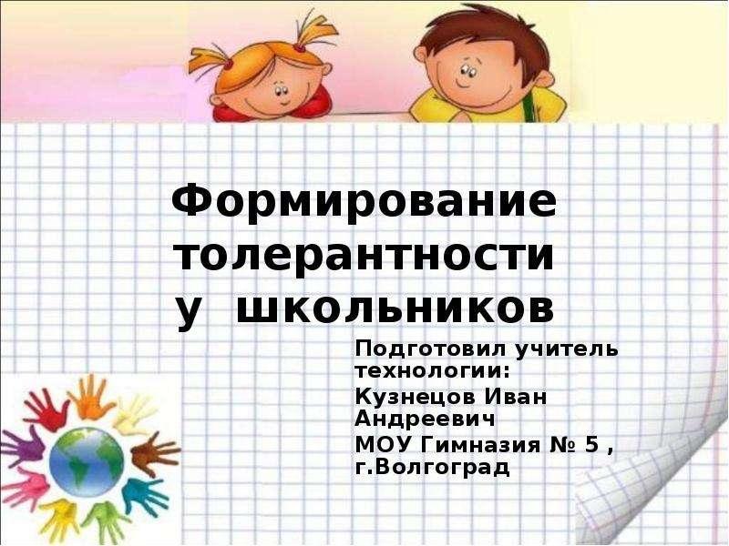 Презентация Формирование толерантности у школьников