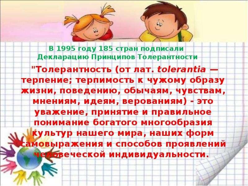 """В 1995 году 185 стран подписали Декларацию Принципов Толерантности """"Толерантность (от лат. tole"""