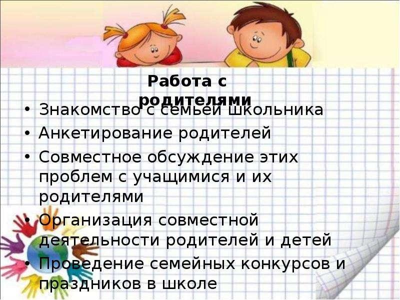 Знакомство с семьей школьника Знакомство с семьей школьника Анкетирование родителей Совместное обсуж