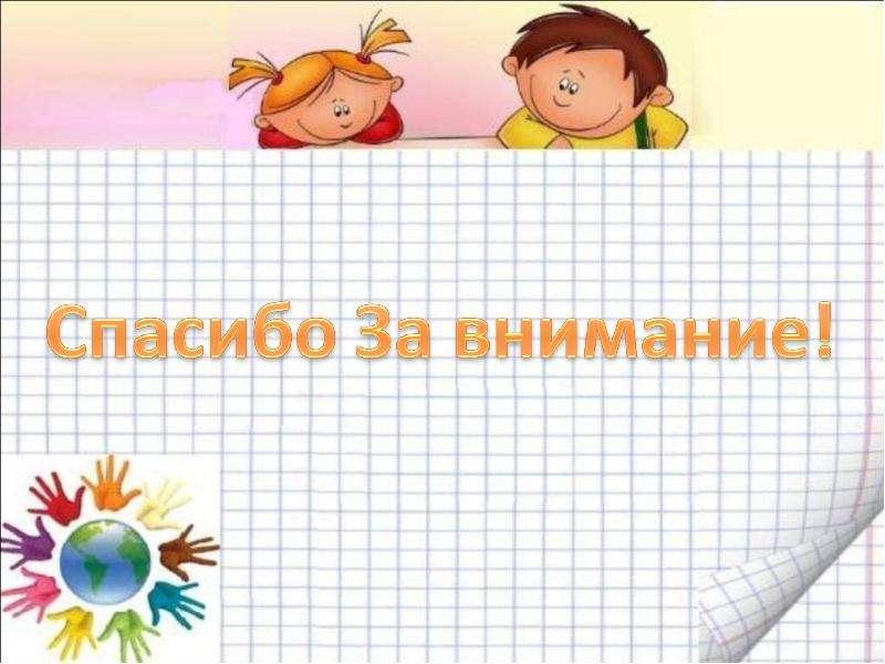 Формирование толерантности у школьников, слайд 13